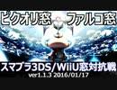 【スマブラ3DS/WiiU】ピクオリ窓vsファルコ窓10on10対抗戦(星取り) Part1