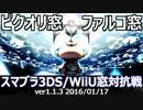 【スマブラ3DS/WiiU】ピクオリ窓vsファルコ窓10on10対抗戦(星取り) Part2