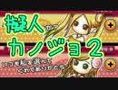 【実況】食べ物は全てカノジョ!『擬人カ