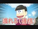 【MMDおそ松さん】六つ子が叫んで喋って楽しくLet It Go【再UP】 thumbnail