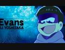 一松様Evans【音MAD】 thumbnail