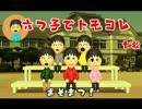 【おそ松さん】六つ子でトモダチコレクション新生活⑦【ゆっくり実況】