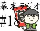 [会員専用]幕末ラジオ 第十八回(お正月枠)