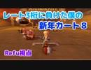 【マリオカート8】 レート3桁に負けた僕の 新年カート8 【実況】