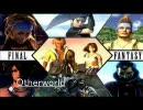 FFX『Otherworld』