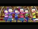【MMDおそ松さん】六つ子の恋は渾沌の隷也【インドダンス】 thumbnail