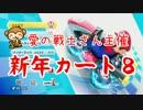 【マリオカート8】 愛の戦士さん主催 新年カート8 * りぃ視点:1GP目