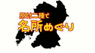 原付二種で名所めぐり 10箇所目【熊本県・上色見熊野座神社】