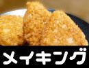 焼きおむすびの作り方【メイキング】