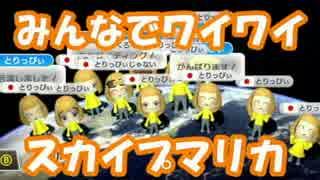 【マリオカート8】みんなでワイワイスカイプ繋げて孤独に大騒ぎ【実況】