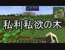 【Minecraft】ありきたりな科学と宇宙S2 Part02【ゆっくり実況】