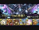 【マネキニャドラ】ゼローグ∞降臨!絶地獄級ノーコン!【覚醒トール】