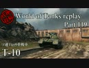 【WoT】 World of Tanks replay Part119