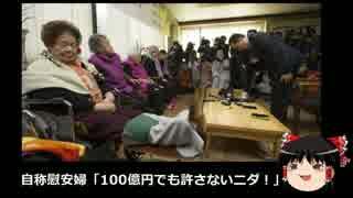 【ゆっくり保守】自称慰安婦「100億円でも許さないニダ!」