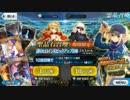 Fate/GO 謎のヒロインXピックアップ聖晶石召喚