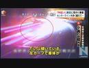 【バス転落事故】 バス事故直前の映像公開、かなりの速度出し蛇行