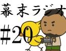 [会員専用]幕末ラジオ 第二十回(西郷病欠枠)