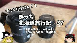 【ゆっくり】北海道旅行記 37 新日本海フェリーすいせん 機材紹介 thumbnail