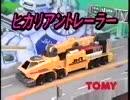 プラレール CM 80 「出動ヒカリアントレーラー」篇