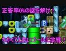 【実況】クリア率0の1画面謎解きコースに挑戦! マリオメーカー