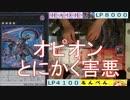 【遊戯王OCG】第1話「害悪襲来、ヴェルズ糞野郎」【デュエル】