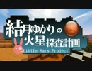 【Minecraft】結月ゆかりの火星探査計画 day.1【ゆっくりも実況】