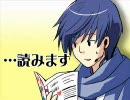 KAITOにBL小説を朗読させてみた