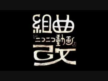 21人で声真似】組曲ニコニコ動画...