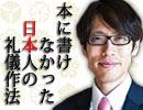 第96位:【無料】本に書けなかった日本人の礼儀作法(1/5)|竹田恒泰チャンネル特番