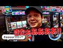 #4 スロさんぽ(2/2) ~圧勝の4歩 トニー~ (沖ドキ!)