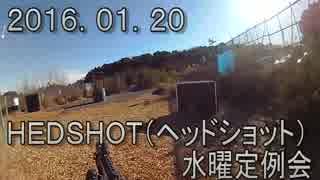 センスのないサバゲー動画 ヘッドショット水曜定例会 2016.01.20