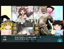 【ゆっくり歴史解説】日本史解説vol.9「15分で分かる鎌倉時代後編」