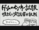 『【闘会議特番】「ゲームのセンター試験