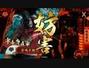 【戦国大戦】 新カードで楽しむ 【戦友大戦】