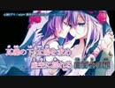 【ニコカラ】心蝕ドグマ【on_v】パート分け有 thumbnail