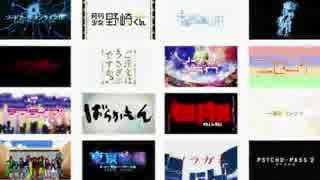 【アニソン】 ベスト アニメ OP's 2014!