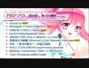BEMANI生放送(仮)第116回 - EDP2016&2月24日発売音楽CD新情報! 1/3