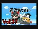 【WoWs】巡洋艦で遊ぼう vol.37【ゆっくり実況】