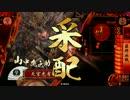 【戦国大戦】 決めるぞ!下剋上 #1471 vs下天の追風 thumbnail