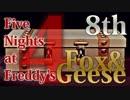 【実況】隠された真相を暴け『Five Nights at Freddy's 4』 妄察「Fox&Geese」 8th