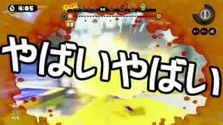 【ガルナ/オワタP】スプラトゥーン 1on1 ガチマッチ【vs セピア(-ω-) 1】