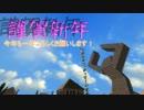 【7 Days to Die】ゆかりとゆっくりの生存日誌 part33後編【結月ゆかり実況】 thumbnail