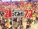 第75位:【第1部 踊オフPart】振り付け出演者発表!【踊ってみたフェス】