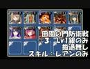 【ストミ】田園の門防衛戦 ☆3 Lv1銀のみ『前衛:2、後衛:7』