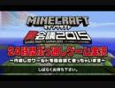 【ダイジェスト】『Minecraft』24時間ぶっ通しゲーム実況�...
