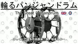 ゆっくりで語る珍兵器 第二回【ランケン・ダート】 thumbnail