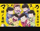 【おそ松さん替え歌】 マツオスシカ 【歌ってみた】 thumbnail