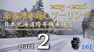 宗谷岬年越しツーリング2015→2016[ part2 ]