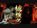 【戦国大戦】 決めるぞ!下剋上 #1472 vs完璧なる火門 thumbnail