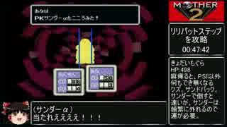 MOTHER2RTA_5時間27分00秒【Part.3/13】